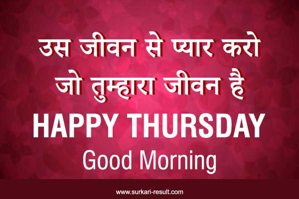 happy-thursday-imag-good-morning with hindi text
