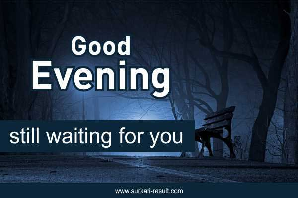 good-evening-image-quotes