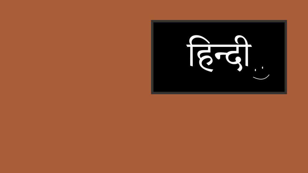 hindi-class-background-zoom