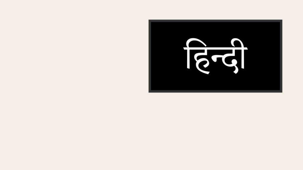 zoom-hindi-class-background