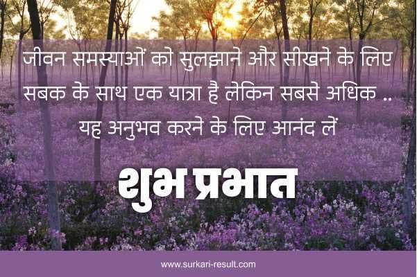 Good-morning-hindi-quotes-imgs