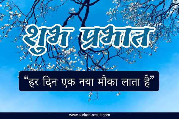 everyday-shubh-prabhat-images