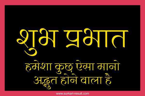 good-morning-hindi-motivation