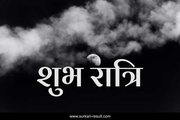 good-night-hindi-image-cloud