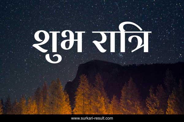 good-night-hindi-image-forest