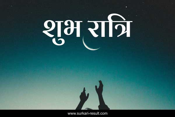 good-night-hindi-image-hand