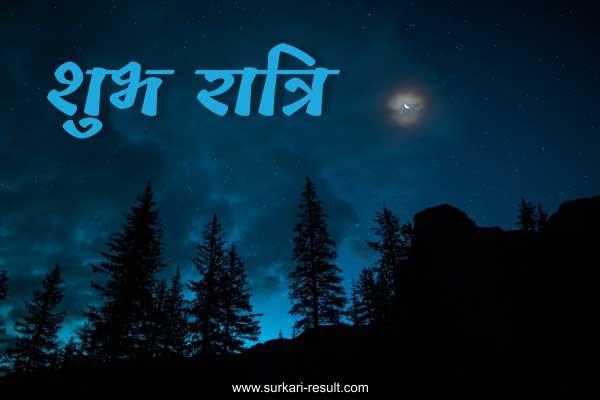 good-night-hindi-image-moon-blue