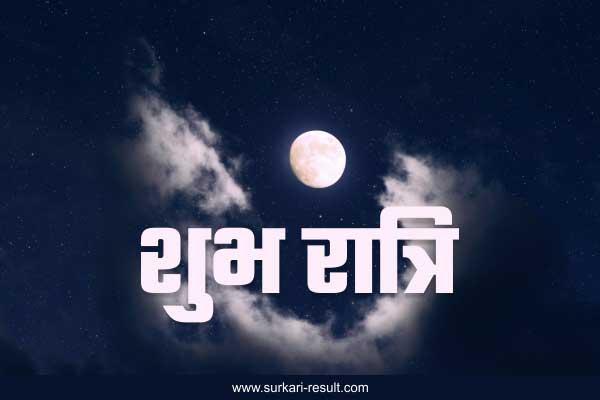 good-night-hindi-image-moon-white