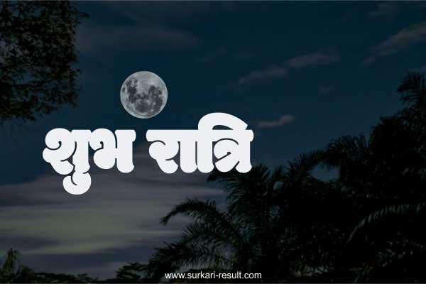 good-night-hindi-image-moon