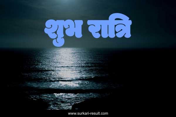 good-night-hindi-image-ocean