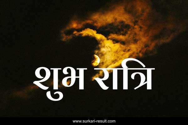 good-night-hindi-image-orange-mo