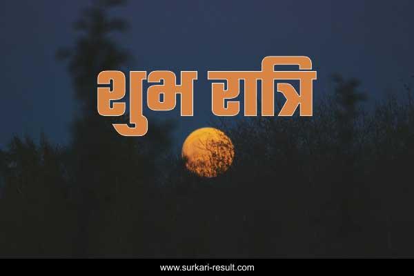 good-night-hindi-image-tree-moon
