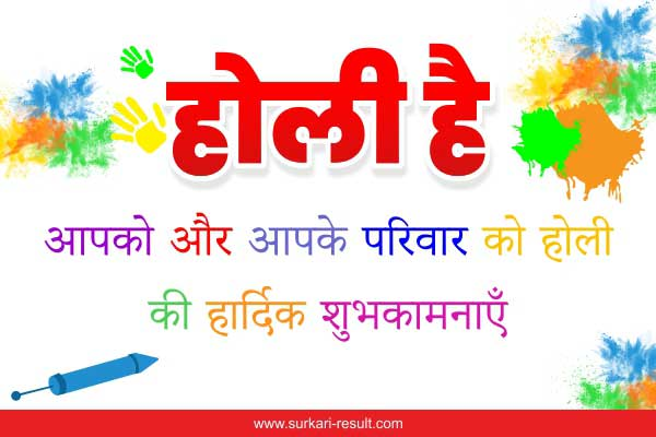 happy-holi-hindi-images