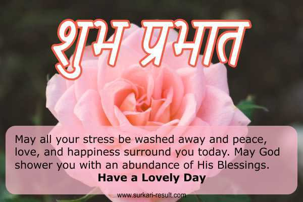 have-a-lovely-day-shubh-prabhat