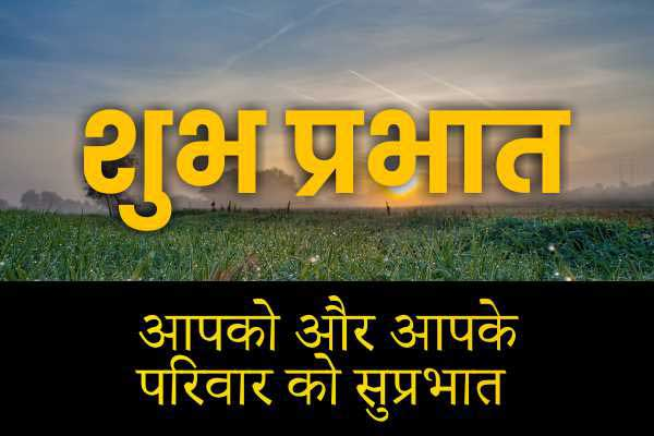 shubh-prabhat-you-and-family