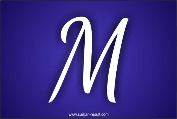 simple-m-letter-image-dp