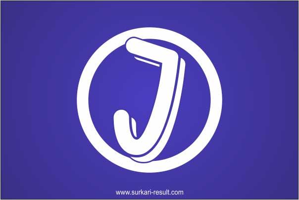 stylish-j-letter-image-blue
