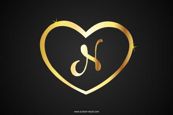 n-letter-heart-image